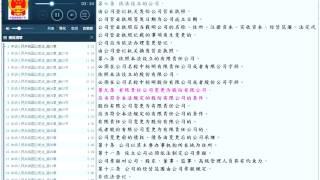 中华人民共和国公司法_第01章 【试听档】 (真人发音) 中国 法律有声书/法规有声书/法条有声书/法科有声书 MP3音频档逐条朗读条文 + 词曲同步LRC字幕档