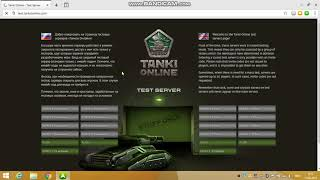Test SERVER Tanki Online! [FREE] Code! 2018