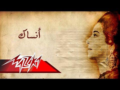 Ansak - Umm Kulthum  انساك - ام كلثوم