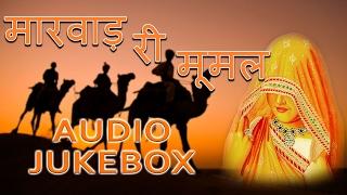 Champe Khan Hit Song   Marwad Ri Mumal   Audio Jukebox   Nonstop   Rajasthani Lok Geet