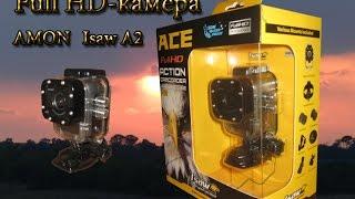 Full HD  экшен камера Amon isaw a2