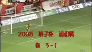 2008 ナビスコカップ 名古屋グランパスvs浦和レッズ 名古屋 ゴール集.