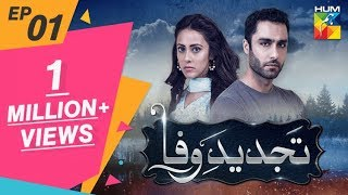 Tajdeed e Wafa Episode #01 HUM TV Drama 23 September 2018