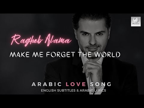 Ragheb Alama | Nasseny El Doniya  - Make me forget the world | Love song