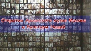 Открытие Армянского Музея Москвы и Культуры Наций