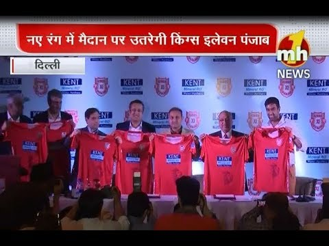 Kings XI Punjab unveil official Jersey for IPL 2018
