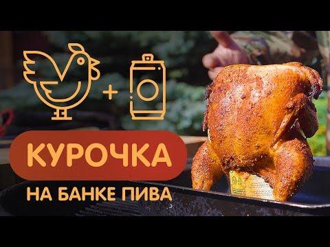 Вопрос: Как приготовить курицу на банке с пивом?