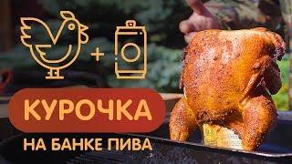Курица на пивной банке - можно делать в духовке