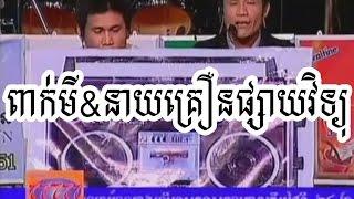 Khmer Comedy | pekmi | Speak on Radio | Comedy 2014