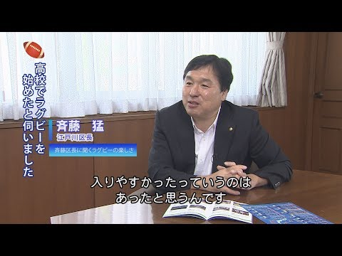 斉藤区長に聞くラグビーの楽しさ
