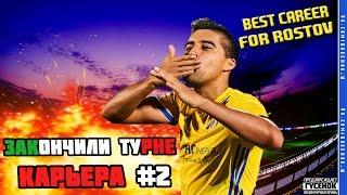 FIFA17 | РОСТОВ | ЗАКОНЧИЛИ ТУРНЕ | #2