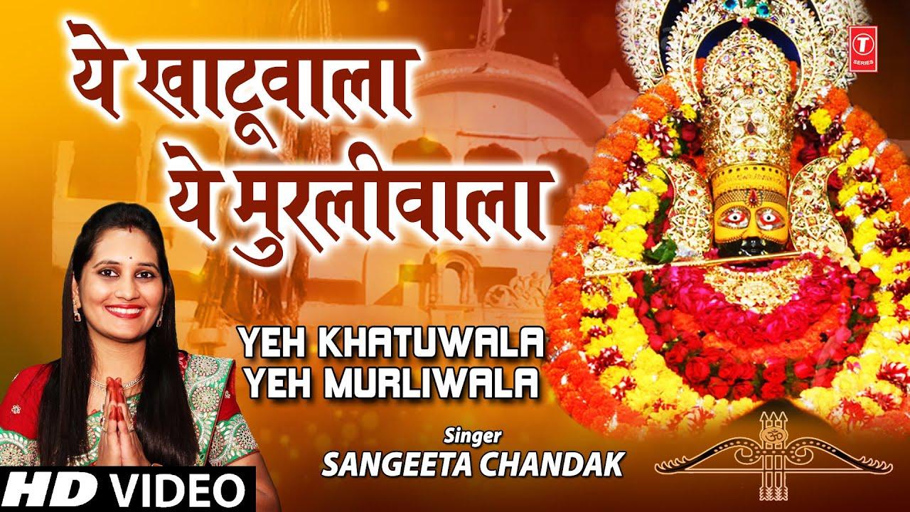 ये खाटूवाला ये मुरलीवाला Yeh Khatuwala Yeh Murliwala I Khatu Shyam Bhajan, SANGEETA CHANDAK,HD Video