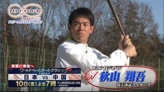 あらすじ 42回目の出演アスリートは、野球の秋山翔吾選手。 シーズン最...