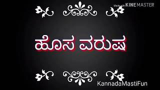 ಹೊಸ ವರುಷ Happy New year status kannada Kavanagalu kannada poetry kannada new year lines