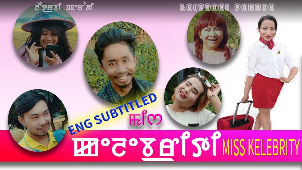MISS KELEBRITY - ENG SUB (Manipuri Parody 2020)
