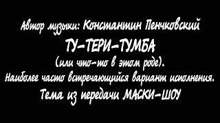 Скачать Ту Тери Тумба Музыкальная тема из Маски Шоу