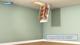 Как устанавливать деревянные чердачные лестницы от Keylite