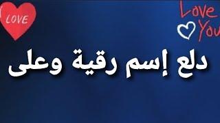 دلع إسم رقية وعلى Youtube