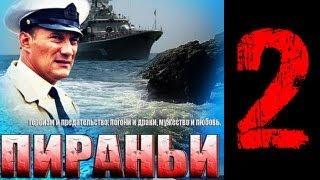 Пираньи 2 серия из 8 (03.06.2013) Приключенческий сериал