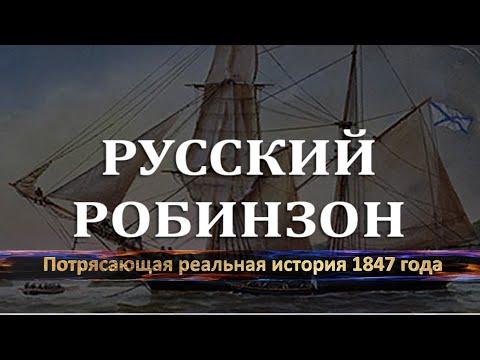 РУССКИЙ РОБИНЗОН:потрясающая реальная история 1847 года