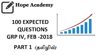 100 Expected Questions for TNPSC GROUP IV. Feb 2018 (In Tamil - தமிழில் )