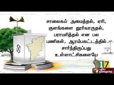 Powers of Village Panchayat