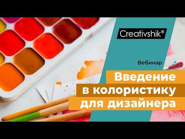 Колористика для дизайнера. Урок 1. Введение в тему колористики
