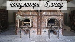 экскурсия в концентрационный лагерь Дахау