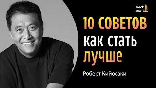 10 СОВЕТОВ «Как стать лучше» - Роберт Кийосаки