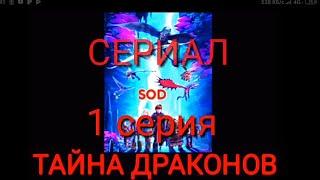 Сериал SOD ~ТАЙНА ДРАКОНОВ~ 1 серия   ЧИТАТЬ ОПИСАНИЕ!