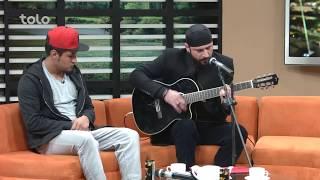 بامداد خوش - اجرای آهنگ زیبا از خلیل یوسفی