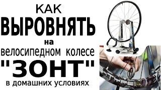 Как выровнять на велосипедном колесе