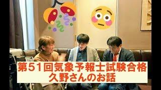 第51回気象予報士試験合格体験談その6<久野さん>(ラジオっぽいTV!2036)