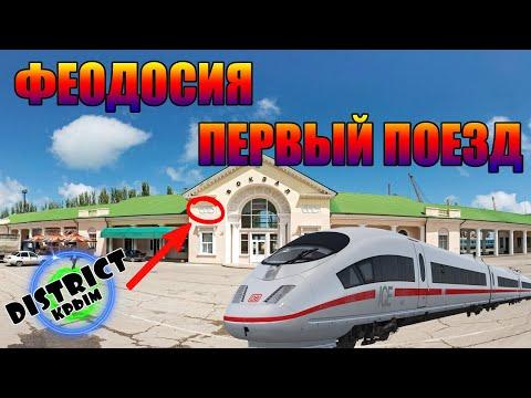 КРЫМ 2020 ФЕОДОСИЯ первый поезд  билеты в Крым   ЖД вокзал готов к приёму отдыхающих