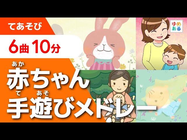 赤ちゃん手遊び歌・童謡メドレー【全6曲 10分】