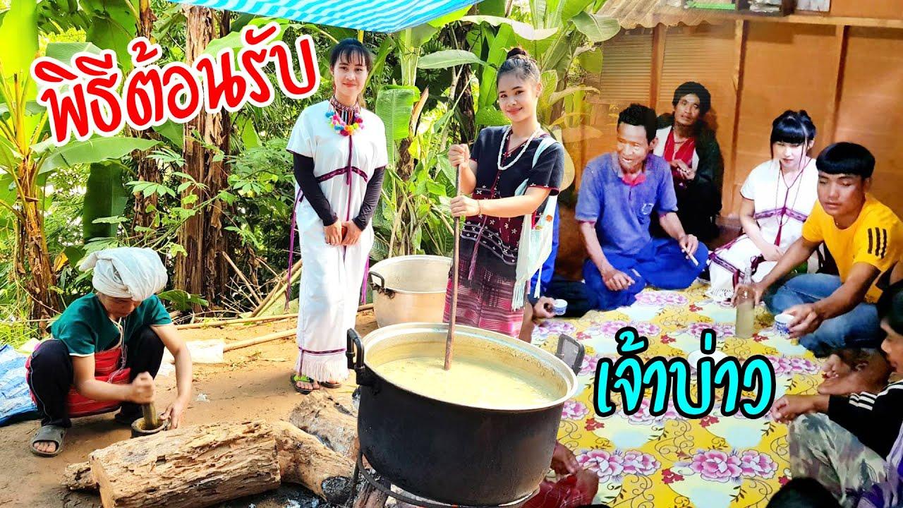 ลุยฝนค้นหาวิถี #34 ต้อนรับเจ้าบ่าวมาเยือนเรือนเจ้าสาวร้องเพลงโบราณครึกครื้นชาวบ้านทำอาหารกันยันเช้า