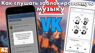 Как слушать заблокированную музыку в Вконтакте без сторонних приложение ? Изииии способ ;)