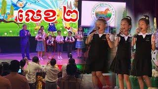 ចរាចរណ៍សព្វថ្ងៃ ស្អាតបីប្រការ - មហោស្រពតន្រ្តី និងចម្រៀងកុមារ - musician festival children and Kids