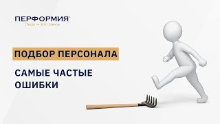 Подбор Персонала - Самые Частые Ошибки(http://www.performia-cis.ru/company/sng.php?utm_source=youtube.com&utm_medium=referral&utm_campaign=webinar Это запись вебинара Владимира ..., 2012-10-16T12:46:35.000Z)