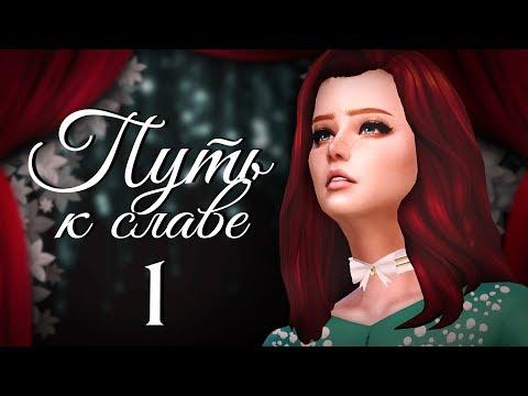 """The Sims 4 Путь к славе: #1 """"ЗВЕЗДА РОДИЛАСЬ!"""""""