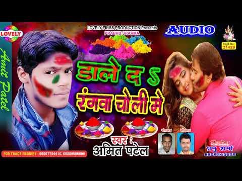 #Amit Patel Ka Super Hit Holi Song //Dale Da Rangawa Choli Me