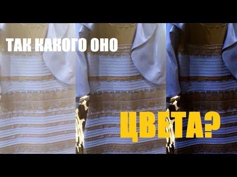 #TheDress - так какого цвета платье?