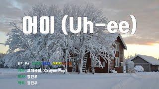 [은성 반주기] 어이(Uh-ee) - 크레용팝(Crayon Pop)