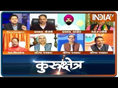 Kurukshetra: Shiv Sena बोली मुख्यमंत्री हमारा होगा, क्या कांग्रेस को है स्वीकार?