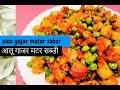 aloo gajar matar sabzi-आलू मटर गाजर की सब्जी