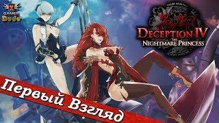 Deception IV: The Nightmare Princess - ПЕРВЫЙ ВЗГЛЯД ОТ EGD