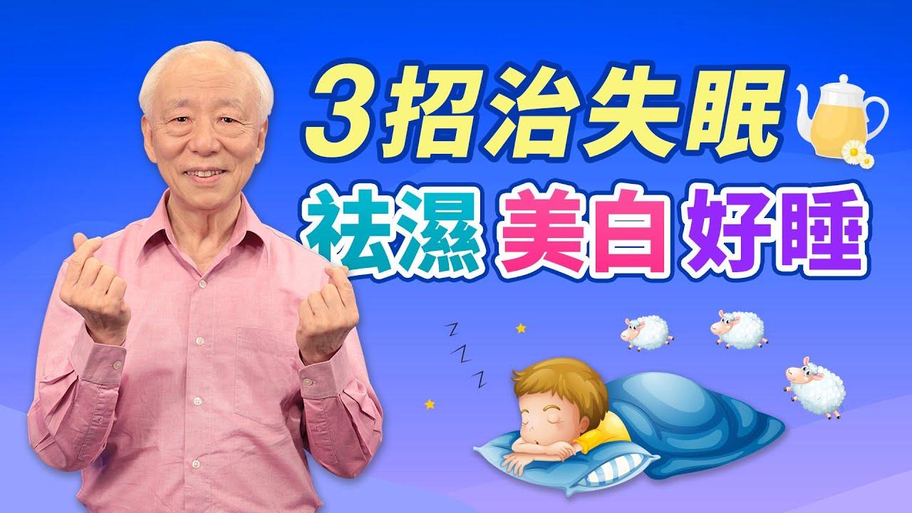 虛累累又沒睡飽!按4穴位,聽「1種音樂」激活褪黑激素,熟睡就能恢復元氣,飯後「1杯菊麥茶」助消化,2道美味可口的「安眠湯」,讓小孩上秒活力,下秒入睡,爸媽也能睡香香|胡乃文 醫師|中醫知識CooL