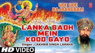 मंगलवार हनुमानजी का भजन II Lanka Gadh Mein Kood Gayo II LAKHBIR SINGH LAKKHA II Ude Ude Bajrangbali