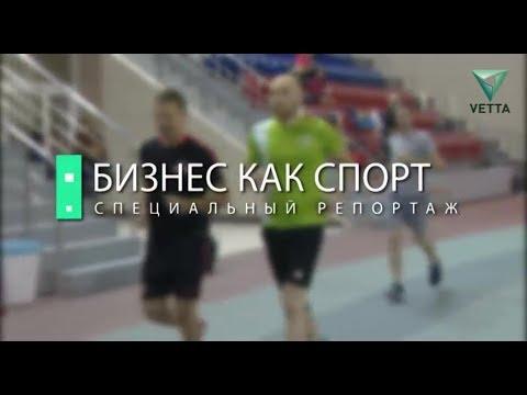 Специальный репортаж: Бизнес как спорт