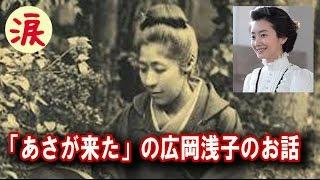 今日の動画⇒【涙・感動の話】 「あさが来た」の広岡浅子のお話 広岡浅子...